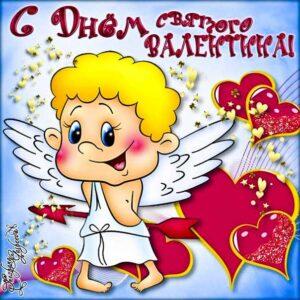 Открытки с днем всех влюбленных с любовью. Желаю необыкновенного 14 февраля, с надписью люблю, купидон, стрелы любви, мерцающие о любви, валентинка, сердечки, открытка, текст любимым, блики.