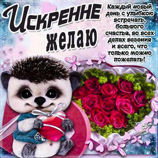 Пожелание картинка. Искренне желаю, открытка пожелание, со словами, с надписью, красивое пожелание.