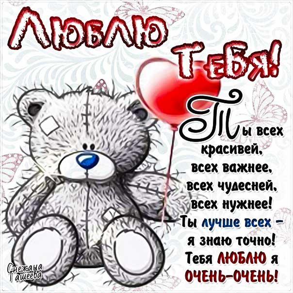 Люблю тебя очень мерцающая картинка. Анимация люблю пожелание, большой любви, с фразами, девочке с любовью, открытка влюбленным, медведь на картинке.