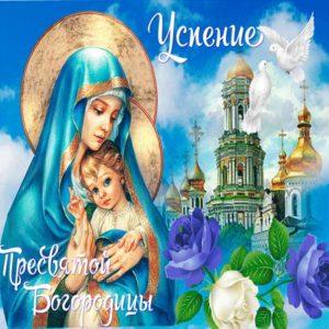 С Успением Богородицы присно девы Марии