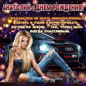С днем рождения Анатолий мерцающая открытка. Дорогая машина, девушка красивая, с надписью, в стихах пожелание.