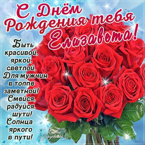 C днем рождения Елизавета красные розы букет