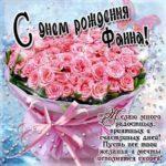 Фаина музыкальная открытка др именины