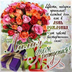 C днем рождения Лилия открытки розы с надписью