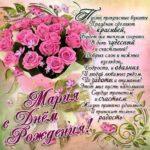 Мария музыкальная открытка др именины
