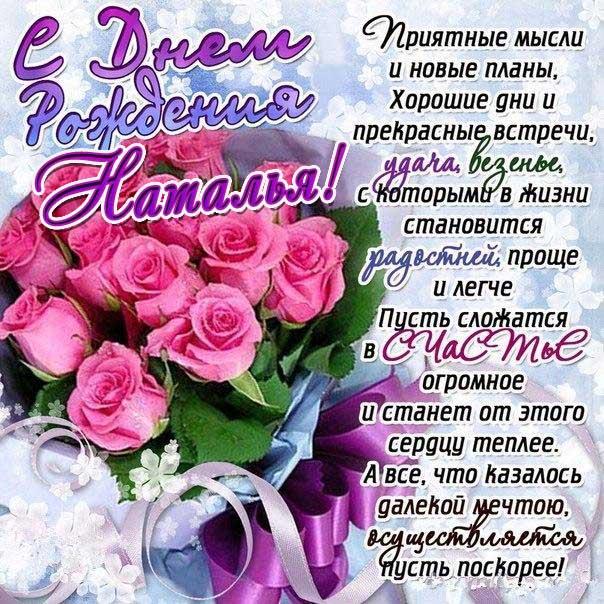 otkritka-s-dnem-rozhdeniya-natasha-krasivie-pozdravleniya foto 10