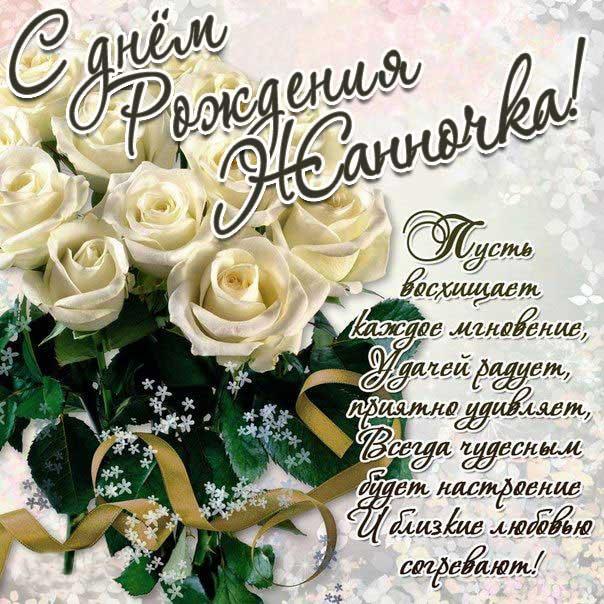 С днем рождения Жанна поздравительная открытка. Букет, белые розы, красивые розы, с фразами, надпись стих.