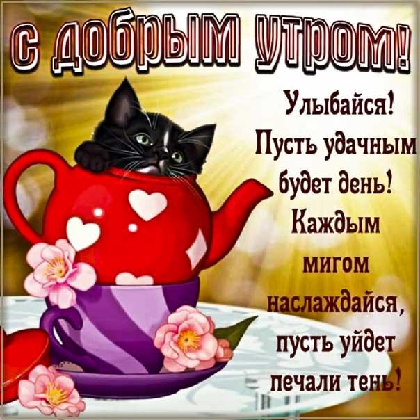 Открытка добрым утром улыбайся. Надпись хорошего настроения, незабываемого утра, утро позитив, стихотворение, чай утро, стих, с бликами, мерцающие, фразы про утро, узоры, картинка.