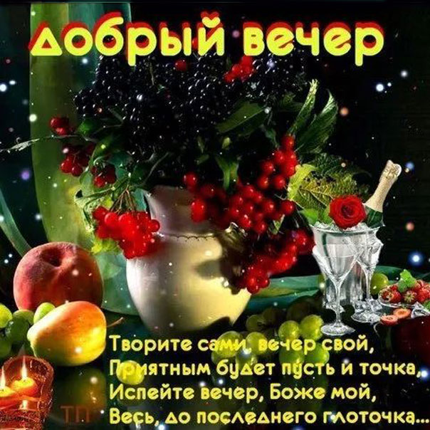 Добрый вечер натюрморт из фруктов