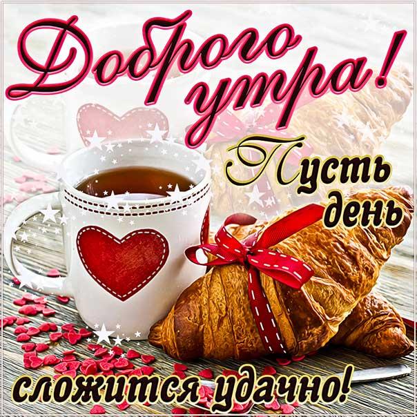 Картинка доброе утро. Прекрасного доброго утра, позитива улыбок, кофе круассан, текст, красивая надпись, со стихом утро, мигающая, картинки утром, пожелание, открытка.