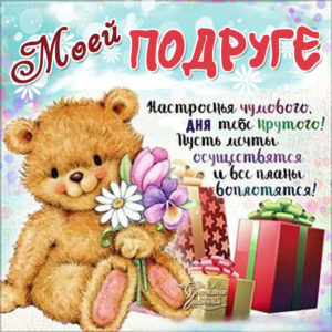 Подруге сказочно красивые открытки мишка, с фразами открытки