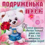 Подруга музыкальная открытка с цветами