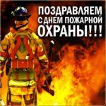 Поздравление пожарным картинки