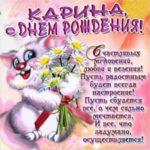 Карина поздравить открытки день рождения