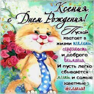 С Днем рождения Ксения открытка поздравить. Букет, цветы, красивая надпись, стих, мерцание, узоры, слова, кот, мультяшка, на телефон.