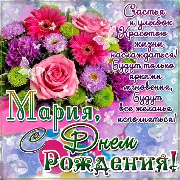С днем рождения Мария открытка букет цветов