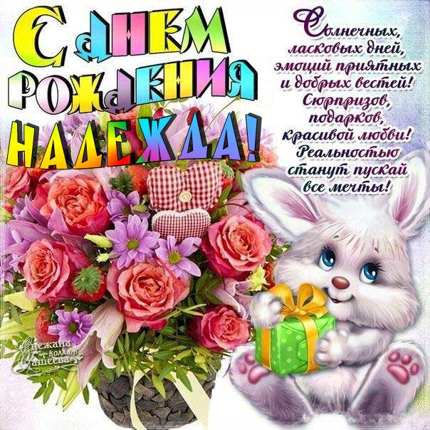 С днем рождения Надежда открытка мультяшка заяц