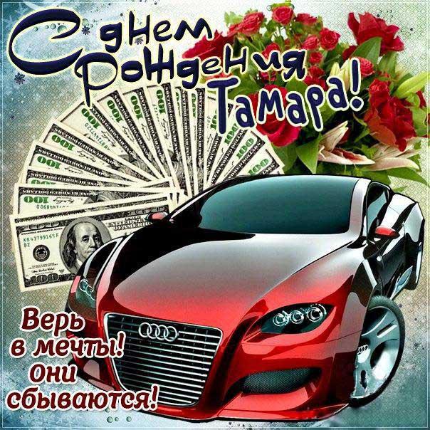 С днем рождения Тамара картинка автомобиль, деньги, пожелание.