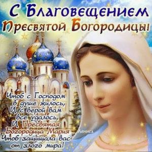 Благовещение Девы Марии открытки