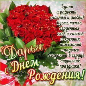Дарья c Днем рождения открытка. Розы, букет роз, с эффектами, красивая надпись, со стихом, мигающая, картинки, большой букет, шикарные розы, Дашенька, поздравление, картинка.