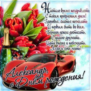 Александр день рождения картинка со словами. Автомобиль, шампанское, тюльпаны.