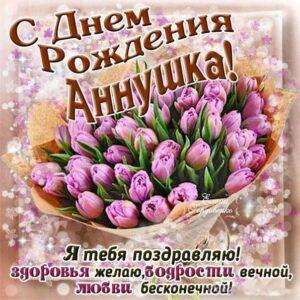 С днем рождения Анна