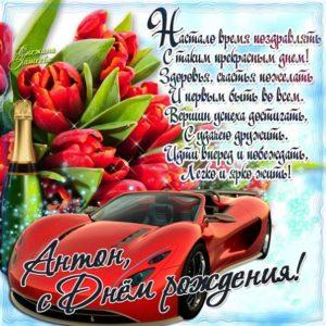 Картинка поздравление День рождения Антон. Машина, феррари, деньги, с надписью, цветы, стишок, узоры, мерцающая, открытка, Антоша.