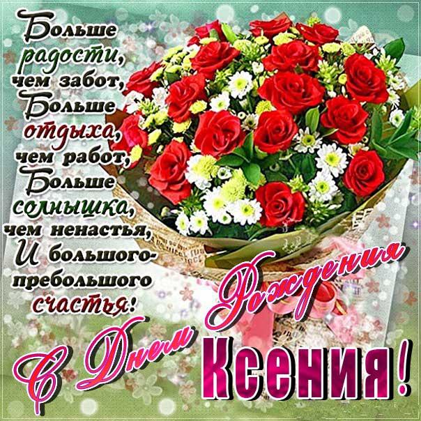 С Днем рождения Ксения картинка-гифы. Букет, розы, с розами, цветы, с надписью, стих, с бликами, эффекты.