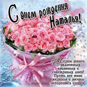 Красивые розы букет открытка с днем рождения Наталья
