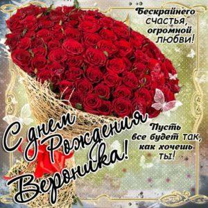 С днем рождения Вероника гиф картинка. Букет розы, красные розы, с надписью, электронное поздравление.