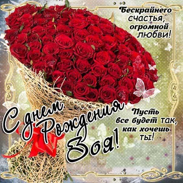 C днем рождения Зоя открытка шикарный букет роз
