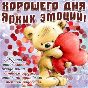 Картинка с эффектами хорошего дня ярких эмоций. Медвежонок, мультяшка, сердечко, надпись, стих, с фразами, открытка, пожелание, мерцающая.