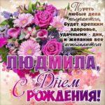 Людмила открытки с музыкой день рождения