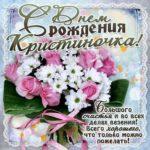 Кристина открытки с музыкой день рождения