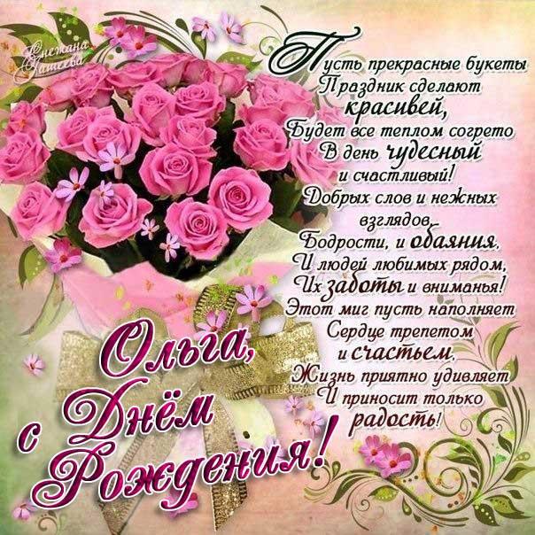 Красивые розы картинки с днем рождения Оля открытка