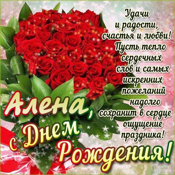 pozdravleniya-s-dnem-rozhdeniya-alena-otkritki foto 10