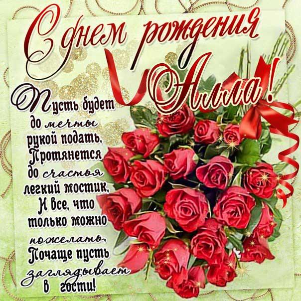 С днем рождения Алла