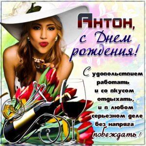 Антон c Днем рождения открытка. Машина, подарок, красивая надпись, со стихом, мигающая, картинки, большой букет, шикарные розы, поздравление, картинка, Антоша.