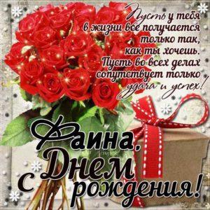 С Днем рождения Фаина открытка. Розы, букет роз, подарок, красивая надпись, со стихом, мигающая, картинки.