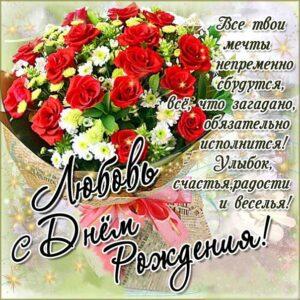 Открытки с днем рождения Люба букет розы