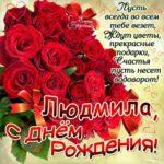 Людмила c днем рождения гиф