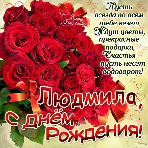C днем рождения Людмила гифы розы с фразами