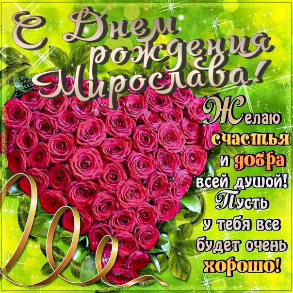 С днем рождения Мирослава картинки, Мирославе открытка с днем рождения, Мире день рождения, Мирославочка с днем рождения анимация, Мирочке именины картинки, поздравить Мирославу, для Мирославы с днем рождения, красивые розы
