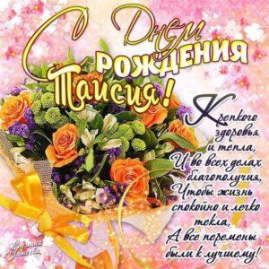 С днем рождения Таисия картинки, Таечке открытка с днем рождения, Тае день рождения, Таечка с днем рождения анимация, Таисье именины картинки, поздравить Таисию, для Таисии с днем рождения, букет цветов