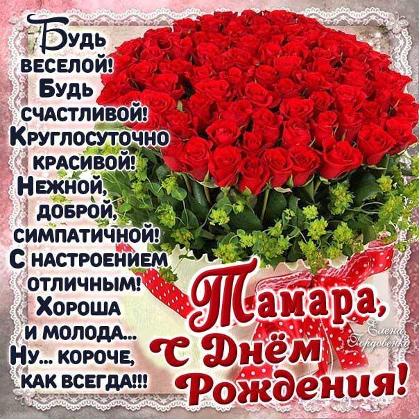 Корзина роз день рождения Тамара картинка со стихом
