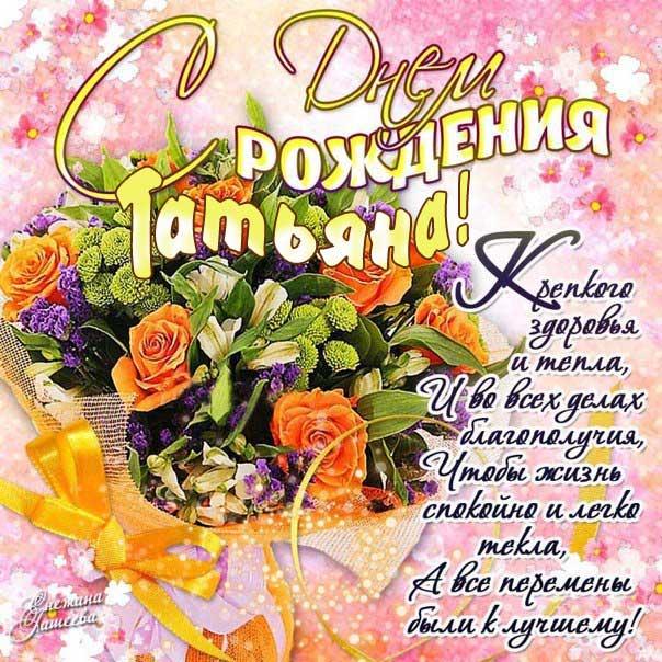 Розы букет картинка с фразами с днем рождения Татьяна