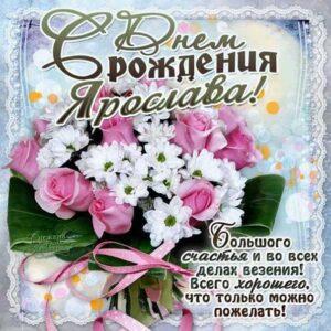 С днем рождения Ярослава картинки, Ярославе открытка с днем рождения, Славуне день рождения, Славочка с днем рождения анимация, Ясе именины картинки, поздравить Ярославу, для Ярославы с днем рождения, букет цветов