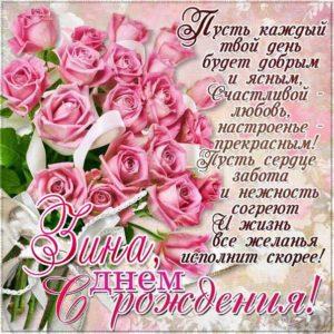C днем рождения Зинаида открытка со стихом