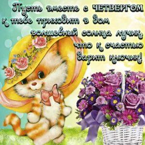 Открытка хорошего четверга отличного дня. Котик, мультяшка, цветы, четверг, текст, котенок, красивая надпись, со стихом, мигающая, картинки, пожелание, картинка.