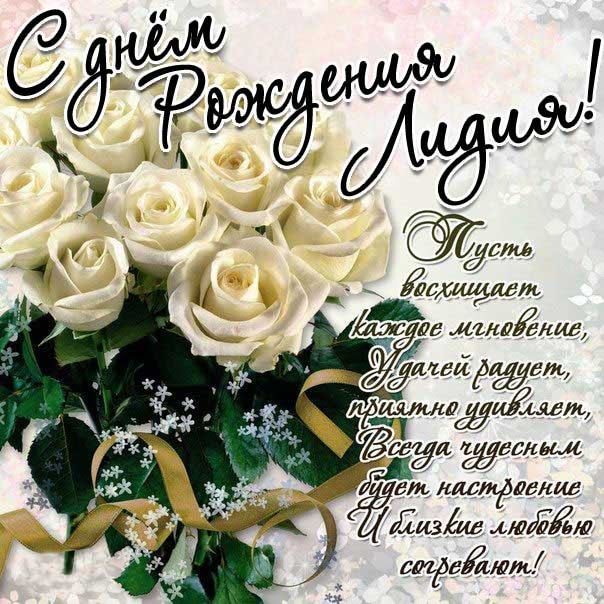 Открытка белые розы день рождения Лидия